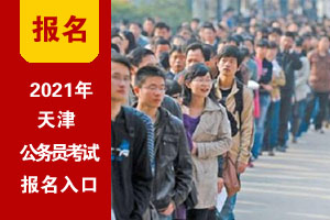 2021年天津市考报名入口
