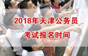 2018年天津公务员考试报名安排