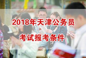 2018年天津公务员考试报考条件