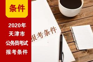 2020年天津市考报考条件