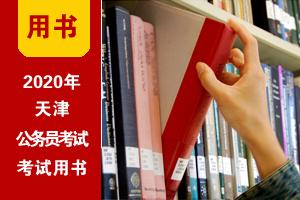 2020年天津市公務員考試教程