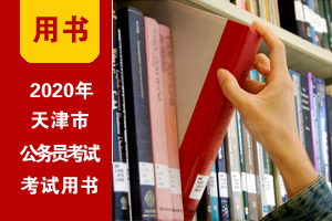 2020年天津市考提前复习用书及配套课程