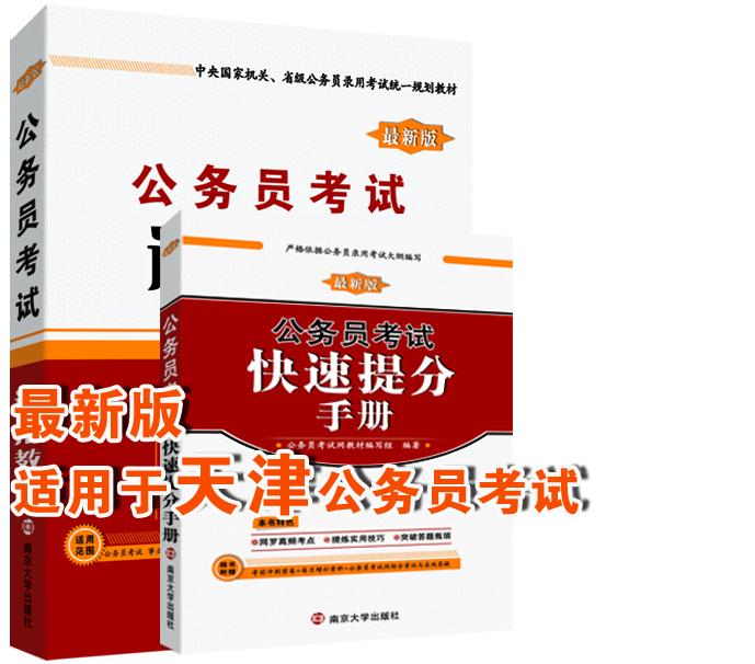 2018年天津公務員考試用書