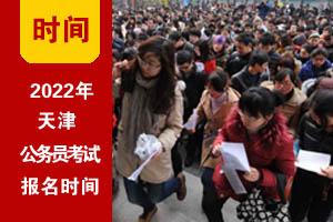 2022年天津市考网上报名时间
