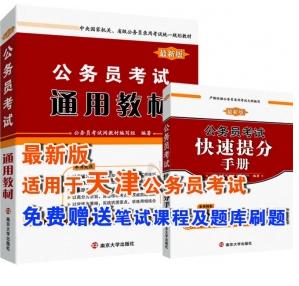 天津公务员考试复习用书