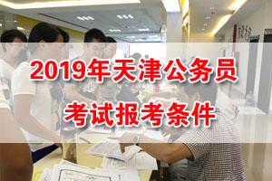 2019天津公务员考试报名报考条件