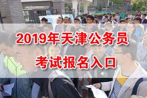 2019年天津公务员考试网上报名入口