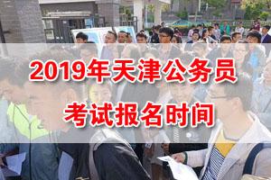 2019天津公务员考试网上报名时间
