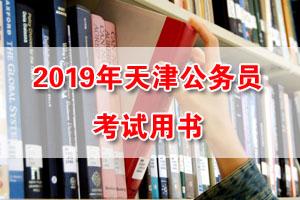 2019年天津公务员考试用书