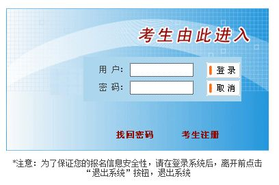 2017年中央机关公开遴选和公开选调公务员报名入口