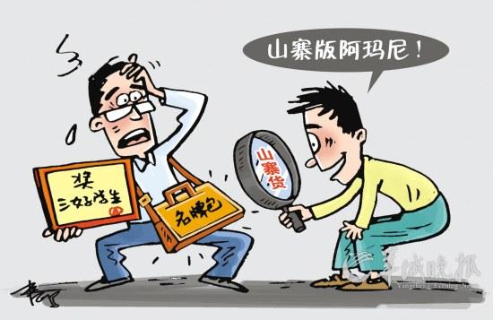 远离假货,中国制造正翻山越寨