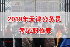 2019天津公务员考试招录职位表